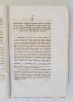 `Сборник сведений о кавказских горцах. Выпуск III` . Тифлис, В типографии Главного Управления наместника кавказского, 1870 г.