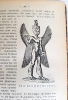 `Древний Вавилон` Н.Никольский. Москва, Издание Т-ва Мир, 1913 г.