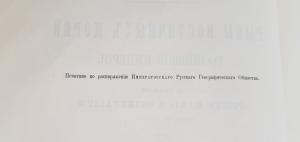 `Рыбы восточных морей Российской Империи` Шмидт П.Ю.. СПб, Типография М. Стасюлевича, 1904 г.