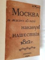 `Москва и жизнь в ней накануне нашествия 1812 г.` Н. Матвеев. Москва, Т-ва И. Н. Кушнерев и Ко., 1912 г.