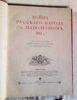 `Война русского народа с Наполеоном 1812 г.` И.Н. Божерянов. СПб., т-во А.Ф.Маркс, 1911 г.