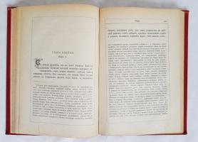 `Харикл. Сцены из жизни древних греков` В.А. Беккер. СПб, 1876 г.