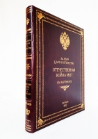 За Веру, Царя и Отечество. Отечественная война 1812. . Издание И.С. Лапина, Париж, 1912 г.