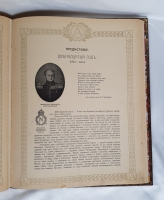 `За Веру, Царя и Отечество. Отечественная война 1812` . Издание И.С. Лапина, Париж, 1912 г.