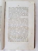 `Описание Украины` Г.В. Боплан. Санктпетербург : Тип. К. Крайя, 1832 г.
