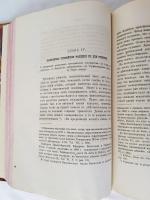 `О международном суде` Графа Л.Камаровского. М.: Тип. Т. Малинского, 1881.