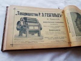 `История России в портретах по столетиям` . С.-Петербург, 1903 г.