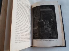 `Мученики науки` Тиссандье Гастон. Дозволено цензурою С-Петербург, Июля 25, 1880 года
