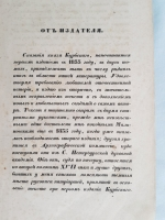 `Сказания князя Курбского` Н. Устрялов. С.-Петербург, 1842 г.