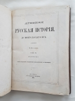 `Древняя русская история до монгольского ига` М.П. Погодин. Т. 1—3, М., 1871 г.