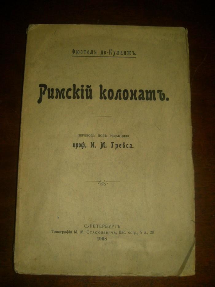 `Римский колонат` Фюстель де-Куландж. 1908 г. СПб