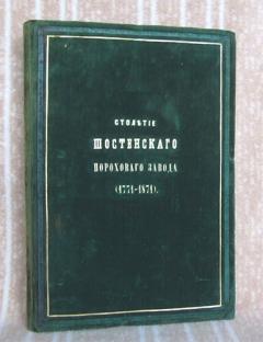 `Столетие Шостенского порохового завода (1771- 1871)` . С.-Петербург, тип. Майкова, 1871 г.
