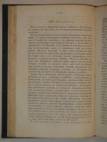`Военные действия на Оксусе и падение Хивы` Сочинение Я.А.Мак-Гахана. Москва, В Университетской Типографии ( Катков и К° ), 1875 г.