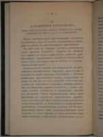 `Историческое описание Древнего Херсонеса и открытых в нем памятников` Н.Мансветов. Москва, Типография И.Е.Шюман, 1872г.