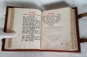 `Грамматика` Мелетий Смотрицкий. Москва : Печатный двор, 2 февраля 1648 г.
