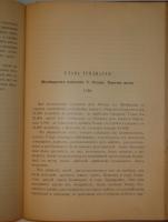 `Генералиссимус Князь Суворов` А.Петрушевский. С.-Петербург, Типография М.М.Стасюлевича, 1900 г.
