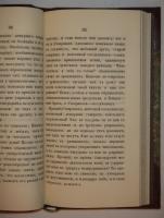 `Записки Алексея Петровича Ермолова` . Москва, Типография В.Готье, 1863г.