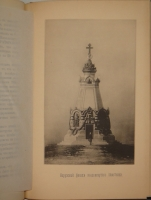 `Плевна и Гренадеры 28 ноября 1877 года. в 2-х частях` К.А.Кондратович, И.Я.Сокол. Москва, В Университетской Типографии, 1887г.