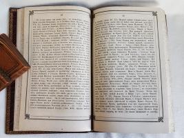 `Фракийские племена, жившие в Малой Азии` [Чертков, А.Д.]. Москва. Университетская типография. 1852 г.