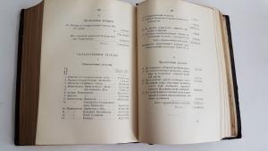 `Ежегодник министерства иностранных дел 1901` МИД. СПб., 1901 г.