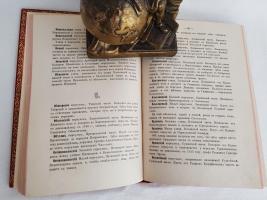 `Названия московских улиц и переулков с историческими объяснениями` Алексей Мартынов. Москва, 1878 год