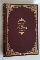 `Стратегия : (Этюд)` Генерал Блюме. Санкт-Петербург : тип. И. Гольдберга, 1899 г.