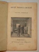`Юрий Милославский, или русские в 1812 году. В 3-х частях` М.Загоскин. Москва, В Типографии Августа Семена, 1832-1833гг.