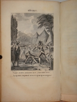 `Освобожденный Иерусалим` Торквато Тассо. Москва, В Университетской Типографии, 1828 г.