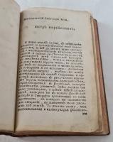 `Скифская история` А.И. Лызлов. Москва, в типографии Компании Типографической, 1776 г.