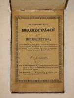 `Историческая иконография для юношества. В 2-х тетрадях` . С.-Петербург-Москва, 1839г.