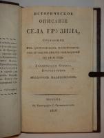 `Историческое описание села Грузина` Федор Малиновский. Москва, В Типографии С.Селивановского, 1816 г.