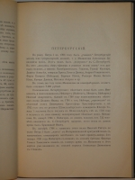 `К родословию 34-х пехотных полков Петра I` Н.Зезюлинский. Петроград, Типография П.Усова, 1915г.