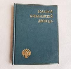 `Большой Кремлевский Дворец` Дворцовые  церкви и Придворные соборы. Указатель к их обозрению. 1916 г.