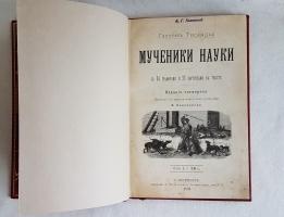 `Мученики науки` Тиссандье Гастон. Санкт-Петербург : Ф. Павленков, 1894 г.