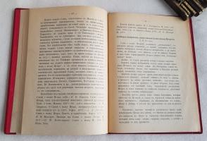 `Слово о полку Игоря` Русская классическая библиотека. Санкт-Петербург, тип. Глазунова, 1907 год