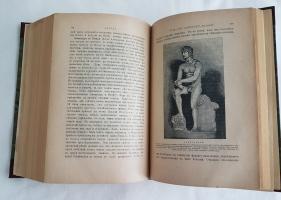 `Эллада` В. Вегнер. Москва, Издание Товарищества М.О.Вольф, 1901 г.