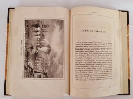 `Исторические очерки царствования императора Николая I` Р.Зотов. Санкт-Петербург : А. Прево, 1859 г.