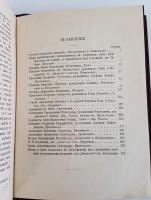 `Жены декабристов` В.Покровский. Москва, 1906 г.