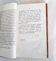 `Описание Украйны` Боплан. СПб., В типографии Карла Крайя, 1832 г.