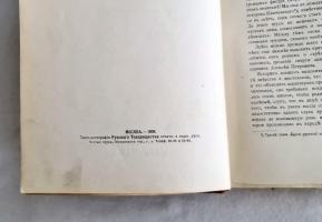 `Петр Великий  и Александр Первый` К.Валишевский, профессор Шиман. Москва, Т-во Образование, 1908 г.