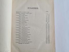 `Сочинения` Корнелий Тацит. С.-Петербург, Издание Л.Ф.Пантелеева, 1886 г.