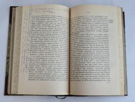 `История сословий в России` Ключевский Василий Осипович. Типография П.П. Рябушинского, Москва, 1914 год
