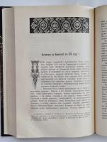`Исторические очерки и рассказы` С.Н.Шубинский. С.-Петербург, Типография А.С.Суворина, 1893 г.