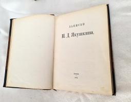 `Записки И. Д. Якушкина` . Москва, 1905 год