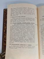 `Еврейский вопрос, на сцене всемирной истории` А.С. Шмаков. Москва : типо-лит. В. Рихтер, 1912 г.