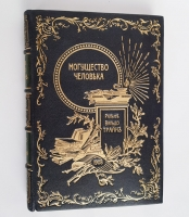`Могущество человека` Ральф Вальдо Трайн. Москва, 1908 г.