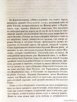 `Кунцево и Древний Сетунский Стан` И.Е. Забелин. Москва, издание К.Солдатенкова, 1873 г.