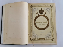 `Император Александр I. Его жизнь и царствование` Н.К. Шильдер. Спб., издание А.С.Суворина, 1897-1898 гг.