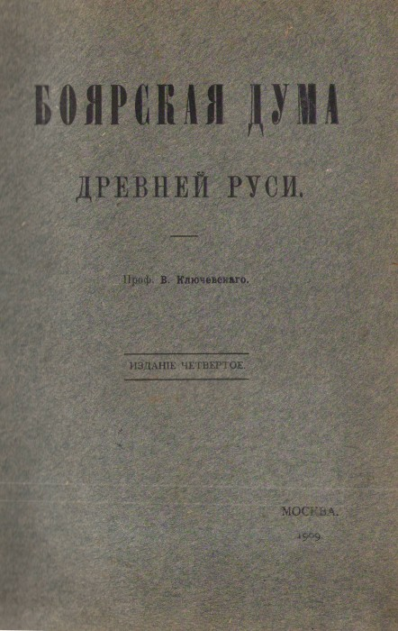 `Боярская дума Древней Руси` В. Ключевский. Москва. 1909 г