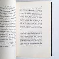 `Историческое описание 14-го декабря 1825-го года и предшедших ему событий` барон Корф. Санкт-Петербург : в Типографии Второго отделения собственной его императорского величества канцелярии, 1848 г.